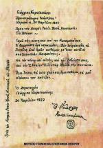 το-γραμμα-του-καραισκακη-στους-οθωμανούς-1.png