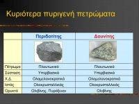 Κυριότερα+πυριγενή+πετρώματα.jpg